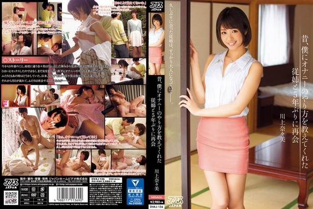 DVAJ-136 – Kawakami Nanami – I Met The Girl Cousin Who Taught Me How To Jerk Off Again For The First Time In 5 Years