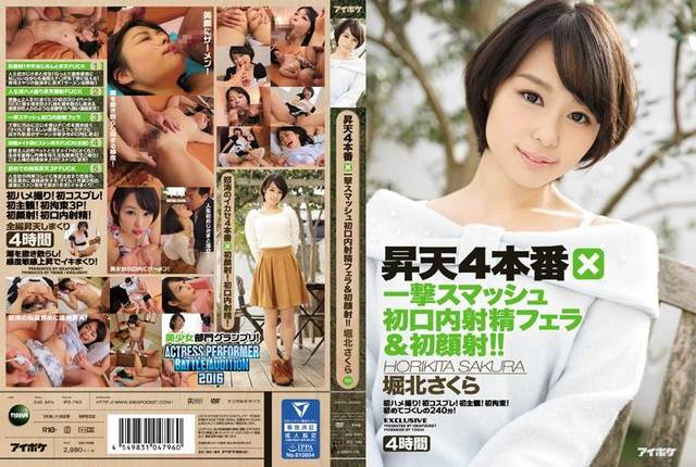 IPZ-760 – Horikita Sakura – Heavenly Fucks x Furious Smashing Sex Her First Cum Swallowing Blowjob