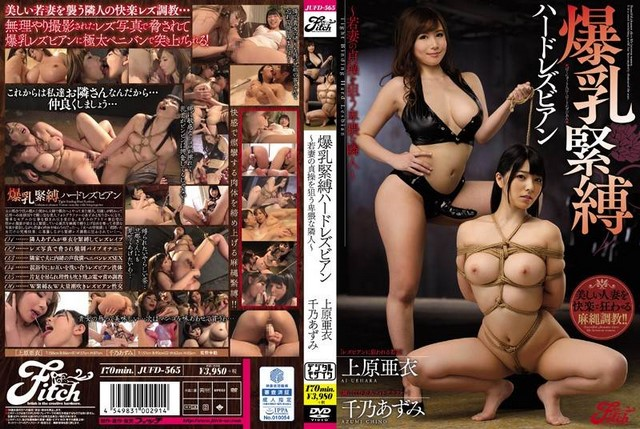JUFD-565 – Chino Azumi, Uehara Ai – Hardcore Lesbian Colossal Tits S&M – A Lecherous Neighbor Toys With the Young Wife Next Door