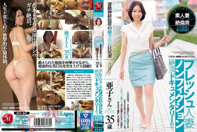 JUX-917 – Uchida Ako – Fresh Married Woman, Orgasmic Non-Fiction Documentary!! The Athletic Married Woman With A Small Waist And A Big Ass, 35 Years Old