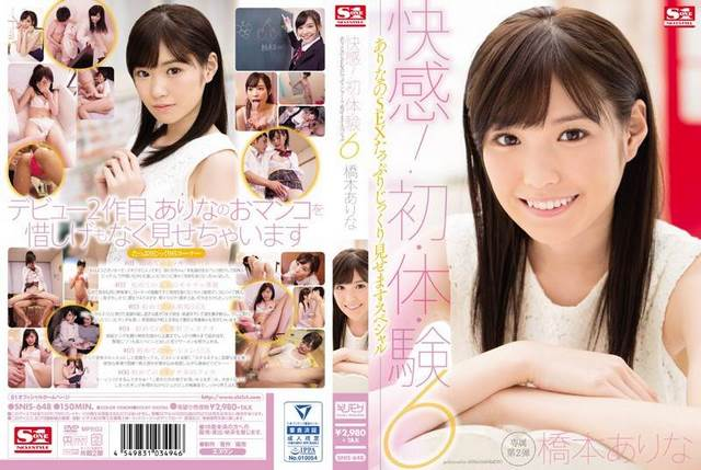 SNIS-648 – Hashimoto Arina – Ecstasy! For The First Time 6 Arina Will Show You All The Sex She Can Give You In This Special Edition