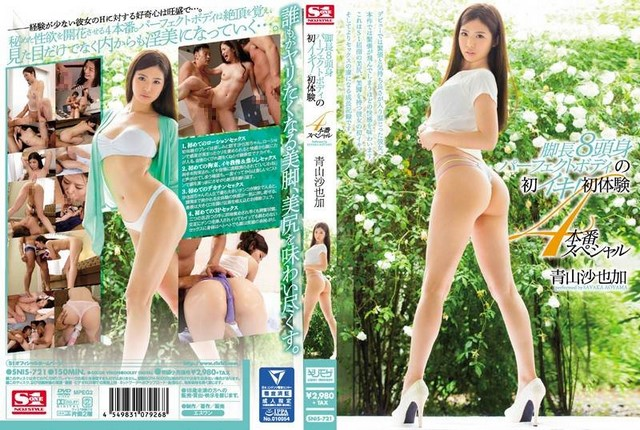 SNIS-721 – Aoyama Sayaka – Long Legs And A Slim Figure! The First Cum First Serve Of A Lady With The Perfect Body
