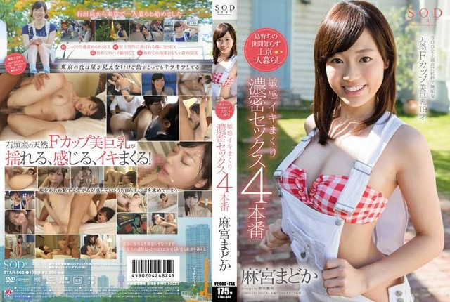 STAR-565 – Asamiya Madoka – A Naive Girl, Raised on an Island, Moves to Tokyo Alone- 4 Intense Sex Scenes Where This Sensitive Girl Cums Over and Over