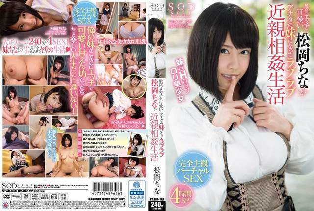 STAR-646 – Matsuoka China – The Ultimate Horny And Cute Girl China Matsuoka Will Be Your Little Sister For Your Incest Pleasure