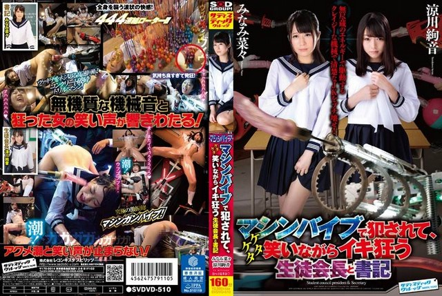 SVDVD-510 – Minami Nana, Suzukawa Ayane – Ravished By Vibrators, Watch The Student Council Secretaries Cackle As They Go Cum Crazy