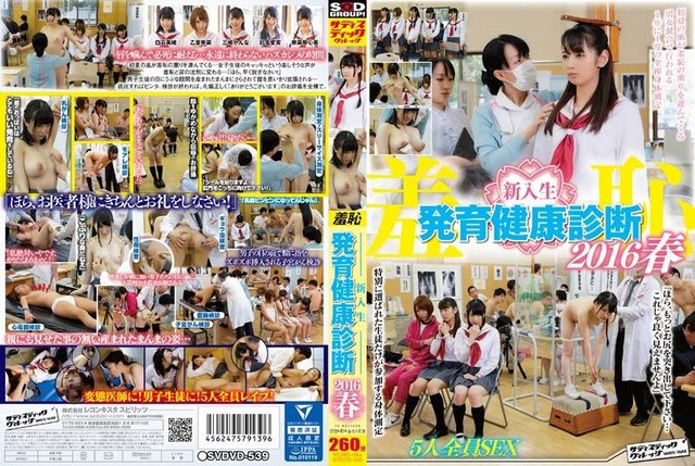 SVDVD-539 – Unknown – Humiliation – Adolescent Freshmen Get A Physical Examination – Spring 2016