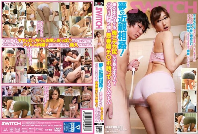 SW-393 – Unknown – Incest Dream! I Can't Resist My Mom's Sweet Ass! And She's Tempts My Cock In Secret From Dad