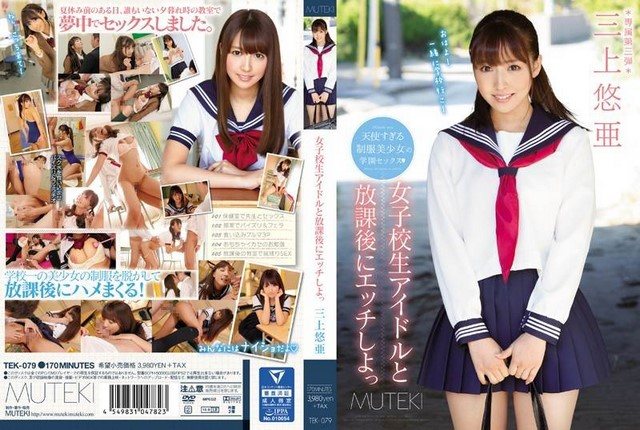 TEK-079 – Mikami Yua – Etch To School Girls Idle And After School