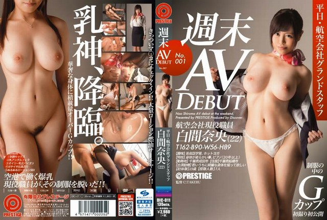 DIC-011 – Shiroma Reona – Weekend AV Debut During the Week She's on the Ground Stuff of an Airline Company