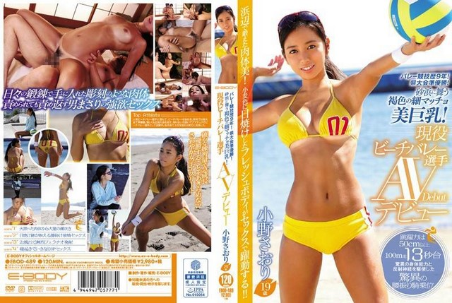 EBOD-489 – Ono Sayuri – A 9 Year Career In Competitive Volleyball! Runner-Up In The Prefectural Tournament!