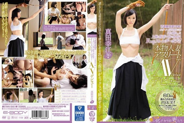 EYAN-068 – Sanada Yukie – 18 Years Of Archery Experience! Ranked Third In Her Inter-High School Championships! This Slender F-Cup Hit Her Mark With Toned Upper Arms And Rock-Hard Abs!