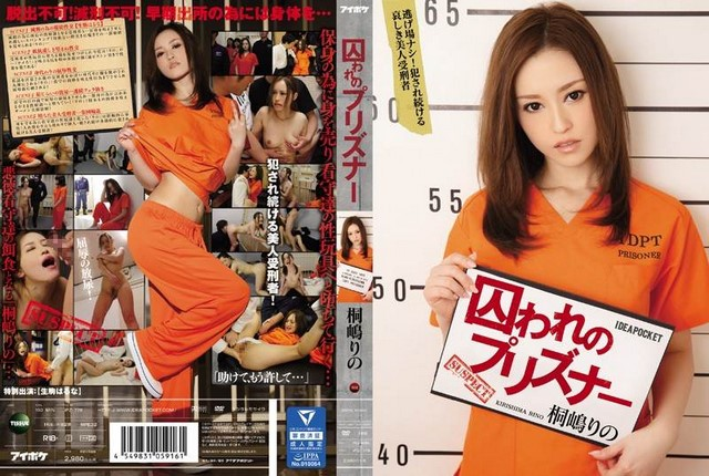 IPZ-779 – Ikoma Haruna, Kirishima Rino – Captured Prisoners, There's Nowhere To Run! Tragic, Beautiful Convicts Are Repeatedly Raped. Rino Kirishima, Haruna Ikoma