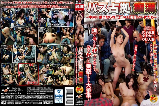 NHDTA-818 – Unknown – Bus-Only Molester ~The Girls Who Go For A Ride Better Be Ready For Some Torture & Rape
