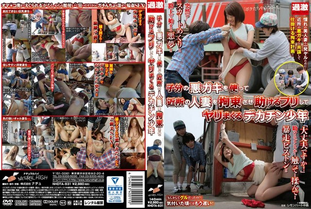 NHDTA-831 – Unknown – Evil Little Kids Tied Up A Married Woman So That Their Boss Could Pretend To Save Her And Fuck Her Brains Out With His Mega Sized Cock