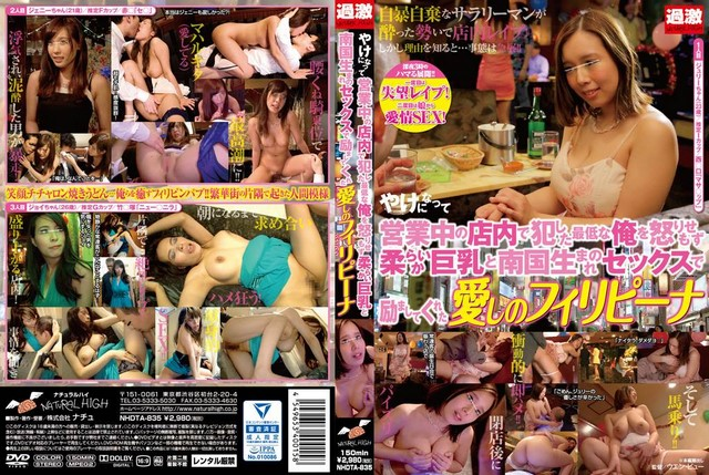 NHDTA-835 – Unknown – I Got Desperate An Ravaged A Busty Filipina Waitress While She Was On The Job. Only, She Wasn't Angry – This Soothing Tropical Sweetheart Encouraged Me To Fuck Her