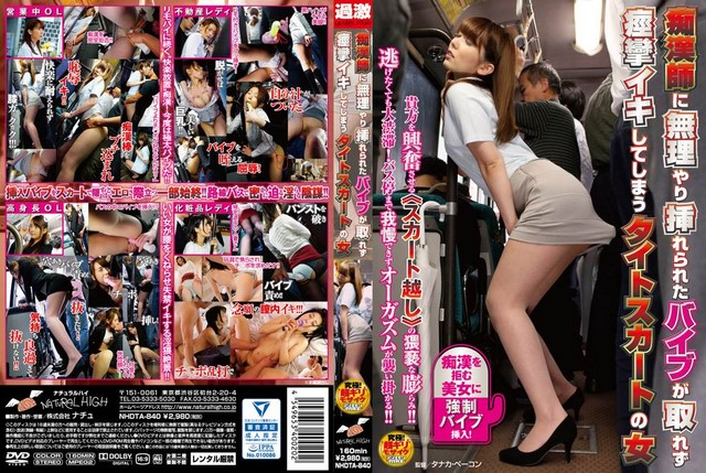 NHDTA-840 – Unknown – Girl In A Tight Skirt Has A Vibrator Shoved Insider Her By A Molester And Shakes While She Cums