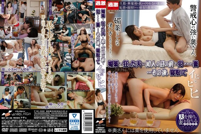 NHDTA-850 – Unknown – Crazed By Aphrodisiac, A Husband Violates Is Wife In Front Of Their Friend… Afterwards, Friend Has His Way With Her