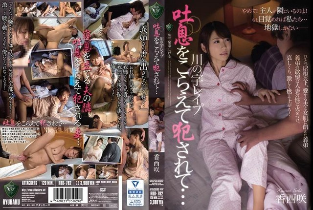 RBD-782 – Kozai Saki – Spoon Position Rape Raped While Enduring The Sighs…