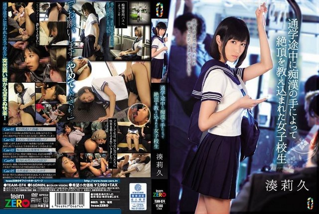 TEAM-074 – Minato Riku – Girl Taught The Pleasures of Sex By Molester On The Way To School