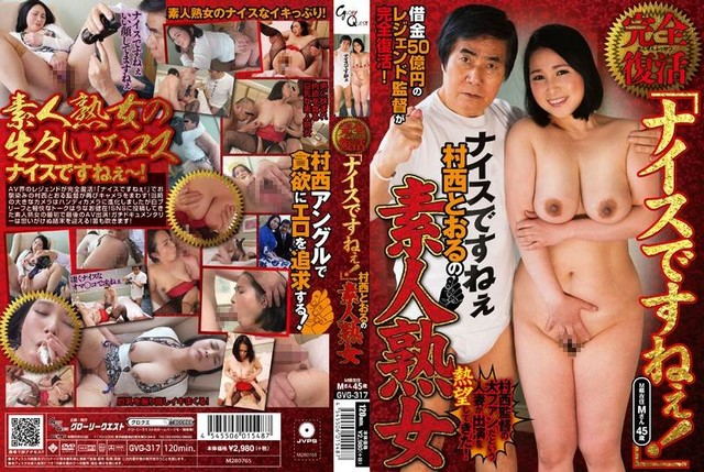 GVG-317 – Unknown – Full Recovery How Nice! Toru Muranishi And An Amateur Mature Woman