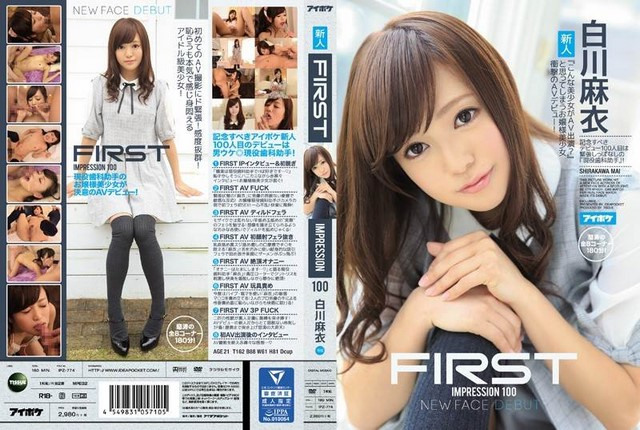IPZ-774 – Shirakawa Mai – FIRST IMPRESSION 100 This Beautiful Girl Is In An AV. Shocking Beautiful Girl AV Debuts! Furious 8 Stories, 180 Minutes!