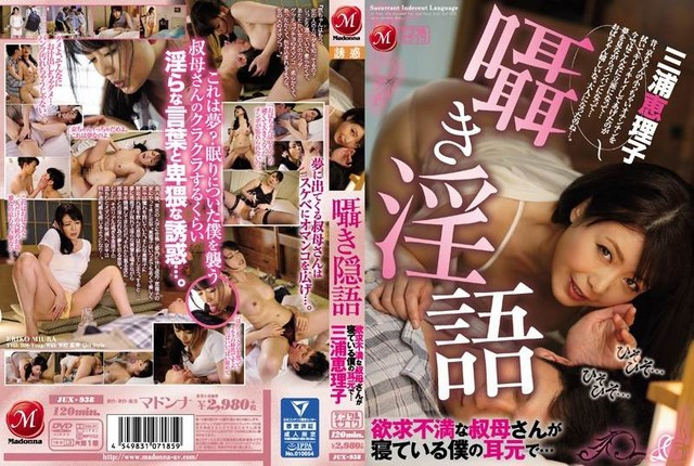 JUX-938 – Miura Eriko – Naughty Whispers As I'm Sleeping, My Sexually Frustrated Aunt Starts Saying Things Into My Ear