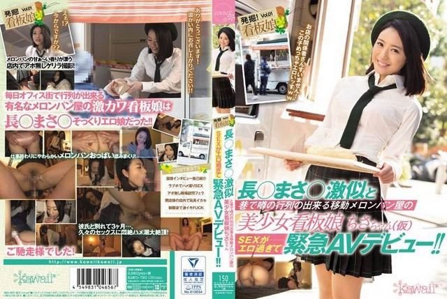 KAWD-720 – Unknown – This Girl Looks Just Like A Star – This Beautiful Girl Works At A Melon Bun Shop And She's Got The Whole Town Lined Up To Taste Her Sweetness – She's So Horny She Can't Take It – Her Urgent Porn Debut!