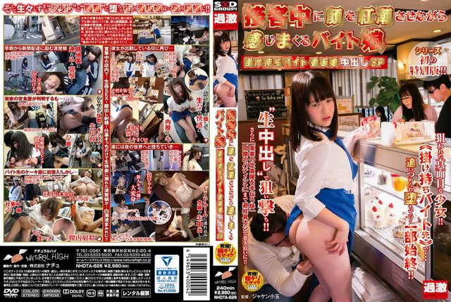 NHDTA-826 – Unknown – Full Service Blushing Sluts A Part Time Job Girl Gives Creampie Special Sex