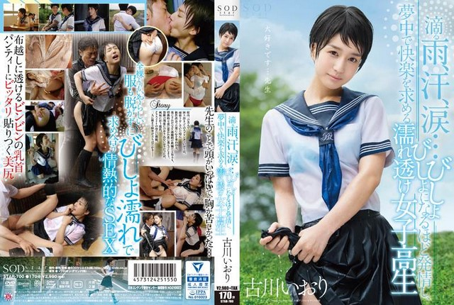 STAR-700 – Kogawa Iori – The Falling Rain, Sweat, And Tears… So Horny She's Drenched In Sweat And Pussy Juice, This Schoolgirl Is Dripping With Lust And Ecstasy