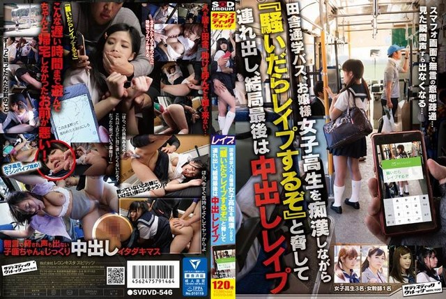 SVDVD-546 – Unknown – A Molester Gropes A Schoolgirl On The Bus Ride Home, Threatening To Rape Her If She Makes A Noise