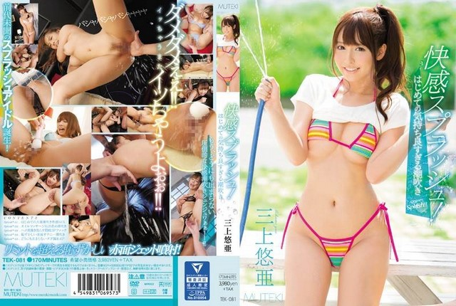 TEK-081 – Mikami Yua – Pleasure Splash! Squirting For The First Time Ever