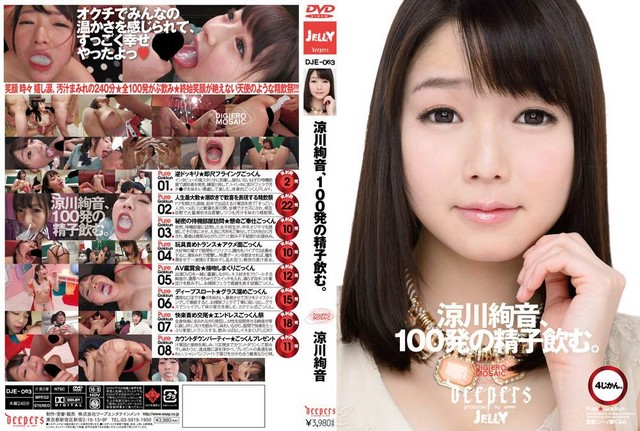 DJE-063 – Suzukawa Ayane – Ayane Suzukawa Swallowing 100 Shots Of Cum