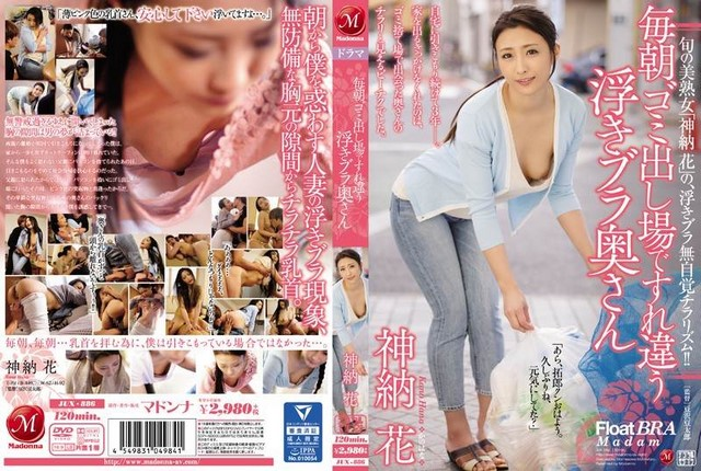 JUX-886 – Kano Hana – Every Morning I Pass By This Housewife Whose Bra Is Slipping Off