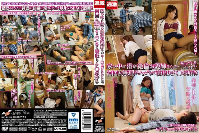 NHDTA-832 – Unknown – The Amazing Sister-In-Law Who Lives In Our House