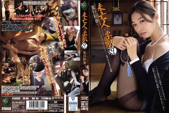 RBD-767 – Natsume Iroha – A Widow's Soft Fair Skin 9