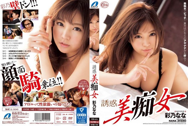 XVSR-142 – Ayano Nana – Temptation Of A Beautiful Slut